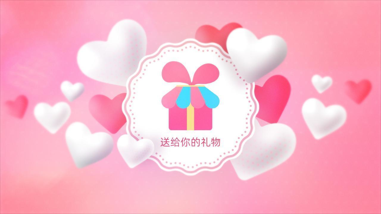 情人节PR模板 粉色浪漫情人节快乐视频模板素材